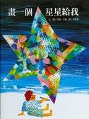 【艾瑞卡爾】畫一個星星給我