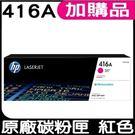 HP 416A W2043A 紅色 原廠碳粉匣 盒裝