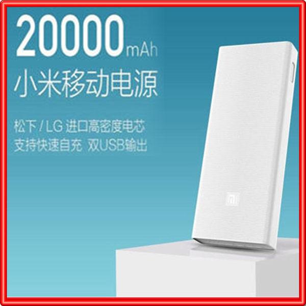 [Q哥] 小米行動電源20000mAh C54 小米官網代購正品 超大電量 原廠 行動充 快速充電