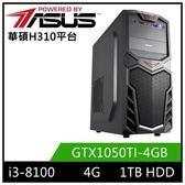 (八代 i3系列)華碩H310平台[渦輪騎士]i3四核GTX1050TI獨顯電玩機