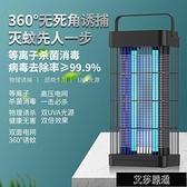 滅蚊燈 電擊式滅蚊燈光觸媒吸入式物理滅蚊神器驅蚊燈家用室內靜音捕蚊器