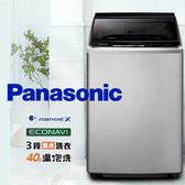 Panasonic 國際牌 16公斤變頻溫水洗脫直立式洗衣機—不鏽鋼銀(NA-V160GBS-S)