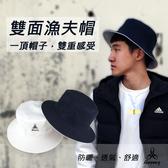 HODARLA 雙面漁夫帽(帽子 遮陽 防曬 台灣製 免運 ≡排汗專家≡