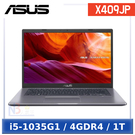【限時送5好禮】 ASUS X409JP-0041G1035G1 14吋 【0利率】 筆電 (i5-1035G1/4GDR4/1T/W10H)