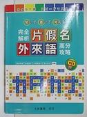 【書寶二手書T5/語言學習_DI6】完全解析片假名外來語高分攻略_田橋明美(Amimi Tanahashi)