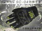 [安信騎士] SPEED-R SPRS SC-04 黃 透氣 防摔 觸控 SC04 平價 騎士 防摔手套
