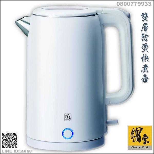 鍋寶1.8L雙層防燙快煮壺(1860-D)【3期0利率】【本島免運】