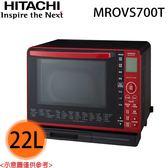 【HITACHI日立】22L 過熱水蒸氣烘烤微波爐 MROVS700T 晶鑽紅 送貨到府