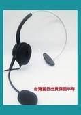 890元電話行銷耳機麥克風 國洋TENTEL K-361 靜音鍵 單耳 電話耳機