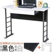 【Homelike】查理100x40工作桌(仿馬鞍皮-附抽屜)桌面-黑 / 桌腳