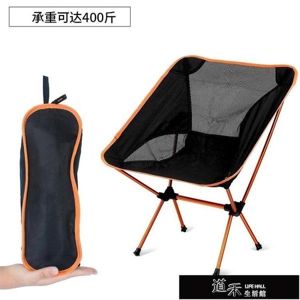 折疊椅戶外折疊椅月亮椅便攜釣魚椅野營7075鋁合金椅子沙發靠背椅寫生椅 道禾