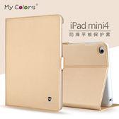 iPad Mini 4 蘋果平板皮套 平板電腦保護套 PU軟內殼支架皮套 全包防摔保護殼 純色皮套