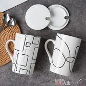 馬克杯創意陶瓷杯子簡約情侶水杯大容量馬克杯帶蓋勺個性咖啡杯喝水茶杯 數碼人生