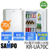 【SAMPO聲寶】70公升電子冷藏冰箱KR-UA70C*KRUA70C下單前先確認是否有貨