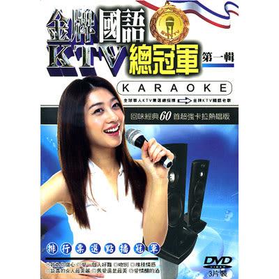 金牌國語KTV總冠軍-第一輯DVD 3片裝