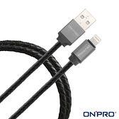 【marsfun火星樂】ONPRO UC-MFILAX 1M 傳輸線 交叉編皮革質感Lightning USB充電傳輸線/充電線/快充線/蘋果