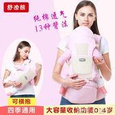 嬰兒背帶新生兒童寶寶前抱式小孩腰凳多功能四季通用透氣坐凳背袋 蘿莉小腳ㄚ