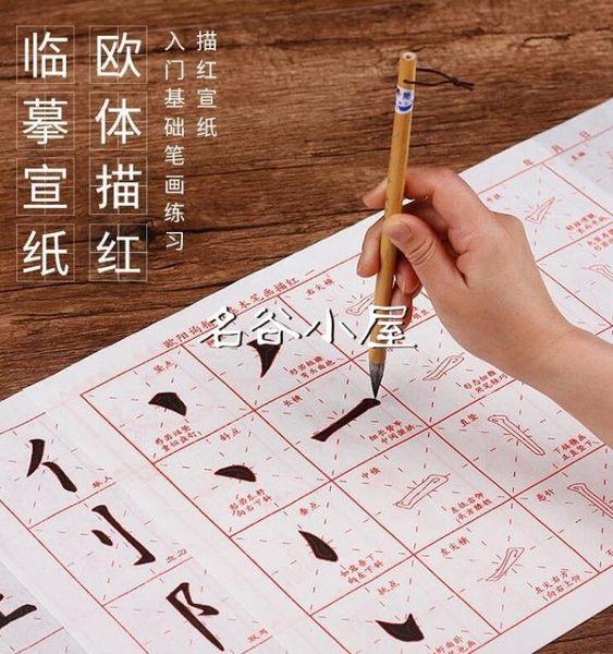 毛筆字帖書法練習紙米字格宣紙