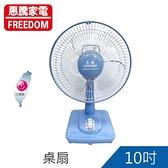 惠騰10吋 桌扇/電扇(FR-101) 台灣製造