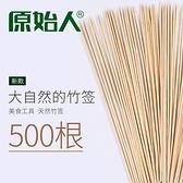 燒烤竹簽羊肉串烤肉熱狗串串香一次性竹簽子配件500根 降價兩天
