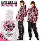 ARAI K11 迷彩風雨衣 | 23番...