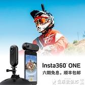 高清照相機Insta360ONE全景相機360高清4k運動相機攝像頭相機抖音全景相機LX 爾碩 交換禮物