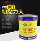 膠水上海品牌康達萬達WD801強力膠黃膠水皮革 黏海綿專用膠 黏接金屬橡 【全館免運】