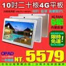 10吋4G電話20核視網膜面板4G+64G最新台灣OPAD平板電競3D遊戲追劇順台南洋宏一年保大量採購同行配合
