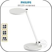 《飛翔無線3C》PHILIPS 飛利浦 66129 軒湃護眼檯燈◉公司貨◉瞳樂光技術◉照度均衡◉UI觸鍵