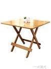 摺疊桌餐桌家用小戶型圓桌方桌飯桌可摺疊簡易正方形吃飯桌子WD  一米陽光