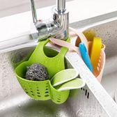水槽塑料瀝水籃收納掛籃廚房小用品廚具置物架收納架瀝水架花間公主igo