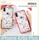 iPhone 6/6s Plus (5.5吋) 繁花系列 手機殼 輕薄 PC電鍍 3D鐳雕 鑲鑽 加高保護鏡頭 透背 手機套 保護殼