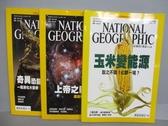 【書寶二手書T1/雜誌期刊_PJT】國家地理雜誌_82~84期間_共3本合售_玉米變能源