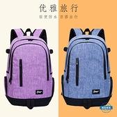 電腦包ins超火的後背包正韓高中學生書包電腦包 大容量帆布背包男旅行包