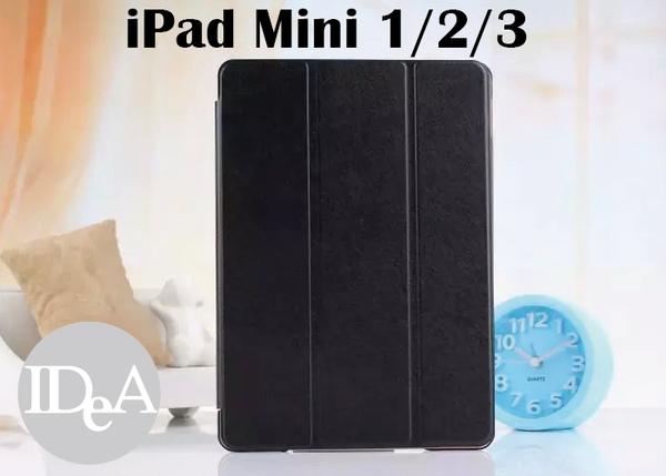 iPad Mini 1/2/3 蠶絲紋路保護套 智能休眠平板殼 三折連體 蘋果迷你 只有黑色 現貨 出清 iPad Mini1/2/3