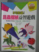 【書寶二手書T1/少年童書_XFW】不可思議!昆蟲摺紙益智遊戲-看圖鑑學摺紙…
