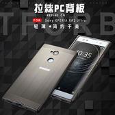 SONY XA2 L2 XA2 Ultra 手機殼 保護殼 防摔 全包 ?面拉絲背板 拉絲PC