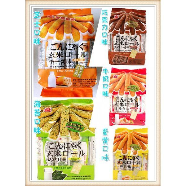 【麻吉熊】日本北田蒟蒻糙米捲-- 海苔/蛋黃/牛奶/巧克力/芝士 5種口味 160g
