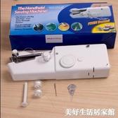 微型台式電動家用小型縫紉機 多功能迷你手持縫紉機ATF 美好生活