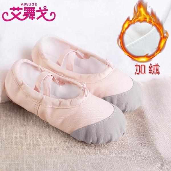 兒童舞蹈鞋加絨練功鞋冬季保暖女童加厚軟底鞋寶寶芭蕾舞鞋跳舞鞋
