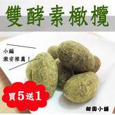 雙酵素橄欖-無籽(250g) (買五送一) 甜園小舖