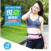 運動腰包多功能跑步手機包男女健身戶外水壺包隱形貼身休閒小腰包