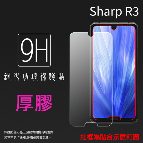 ◆SHARP 夏普 AQUOS R3 SH-R10 鋼化玻璃保護貼 (厚膠電鍍) 9H 螢幕貼 鋼貼 鋼化貼 玻璃貼 保護膜 手機膜