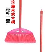 塑料掃把實木家用掃帚工廠學校工地清潔 cf 全館免運