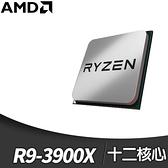 【南紡購物中心】AMD Ryzen 9 3900X 十二核心處理器《3.8GHz/70M/105W/AM4》
