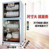 餐具消毒碗櫃家用商用立式雙門高溫櫃式不銹鋼迷你小型大容量台式igo 美芭