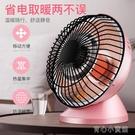 取暖器 小太陽取暖器家用節能落地電熱扇臺...