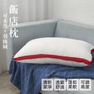 3D立體透氣雙滾邊可水洗抗菌枕2入(45...