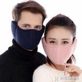 口罩純棉女防寒保暖防塵透氣冬季加厚護耳男潮款韓版可清洗易呼吸 快意購物網