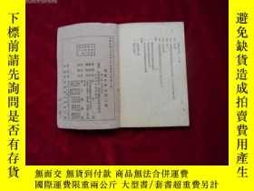 二手書博民逛書店公民罕見(中學初級 第二冊)Y17717 教育部編輯委員會出版